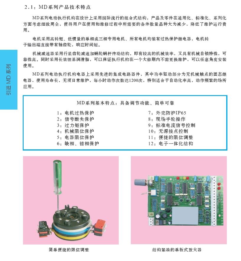 md系列电动执行器_电动执行机构_天津宝恒流体控制